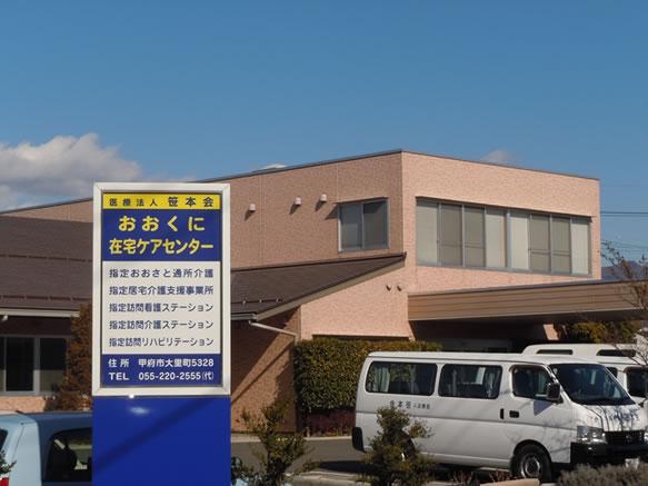 笹本会 おおくに(介護予防)訪問介護ステーション