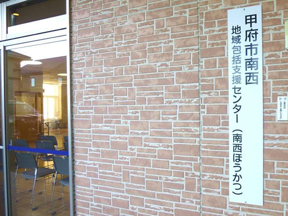 笹本会 甲府市南西地域包括支援センター