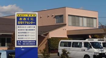 笹本会 おおくに在宅ケアセンター おおくに居宅介護支援事業所
